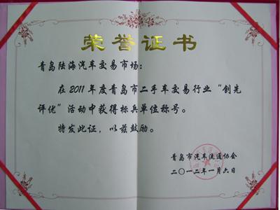 陆海新闻--陆海汽车交易市场荣获青岛市行业标兵称号